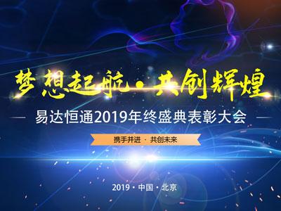 易达恒通2019年优秀员工表彰大会圆满结束
